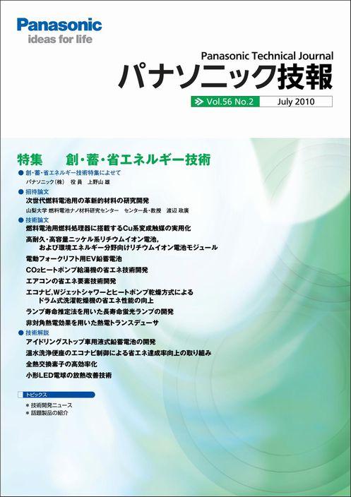 パナソニック技報【7月号】JULY 2010 Vol.56 No.2