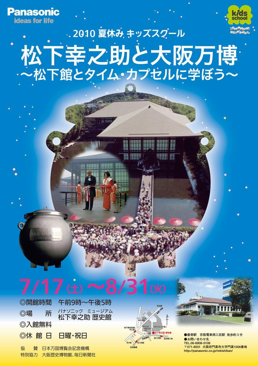 2010夏休みキッズスクール 特別展示「松下幸之助と大阪万博~松下館とタイム・カプセルに学ぼう~」