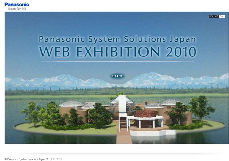 パナソニック システムソリューションズ ジャパン Web展示会サイト