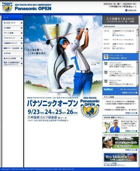 2010アジアパシフィックオープンゴルフチャンピオンシップ パナソニックオープン