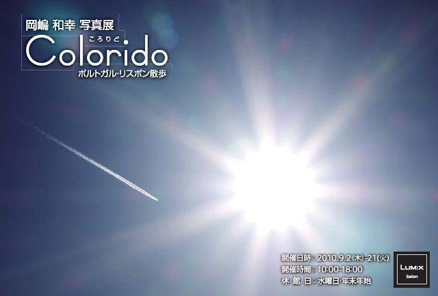 パナソニックセンター大阪 LUMIXサロンで岡嶋和幸写真展「Colorido」(ころりど)開催
