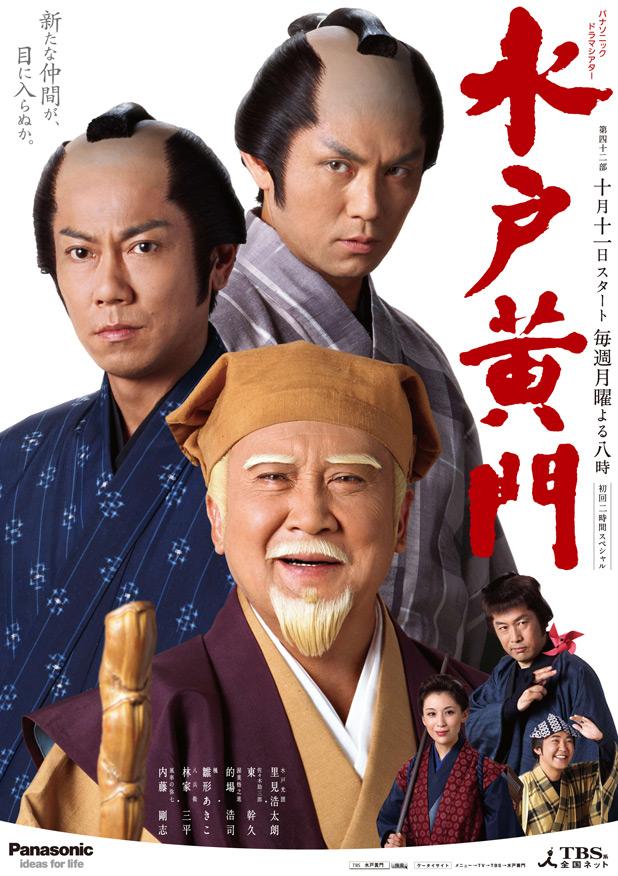パナソニック ドラマシアター「水戸黄門 第42部」TBS系列で放送スタート!