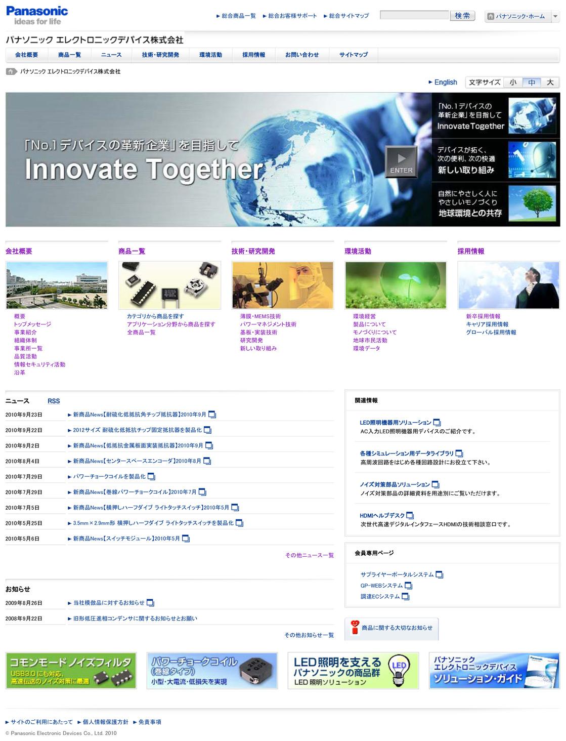 パナソニック エレクトロニックデバイスの企業サイトをリニューアル