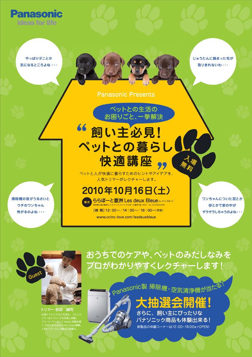 飼い主必見!「ペットとの暮らし快適講座」イベント開催