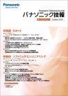 パナソニック技報【10月号】October 2010 Vol.56 No.3