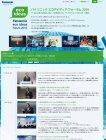 「パナソニック エコアイディア フォーラム 2010」Webサイト
