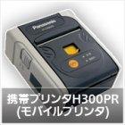 携帯プリンタH300PR(モバイルプリンタ)