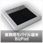 業務端末BizPad