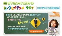 パナソニックキッズスクール「クレイアニメ・クラブ」第4回コンテスト