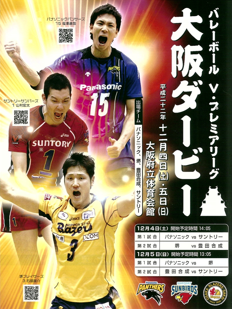"2010/11 V・プレミアリーグ開幕戦""大阪ダービー"""