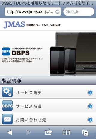 パナソニック ソリューションテクノロジーのCMS「DBPS」がスマートフォンに対応