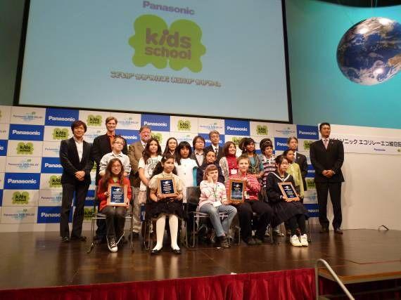 パナソニックキッズスクール エコ絵日記グローバルコンテスト授賞式