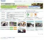 Panasonic NPOサポート ファンド