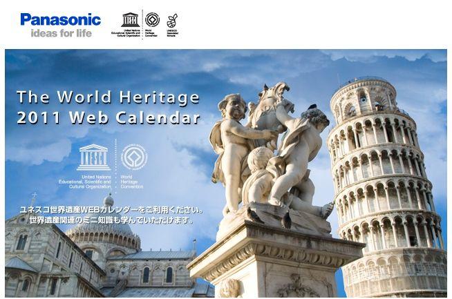 Panasonic 世界遺産WEBカレンダー