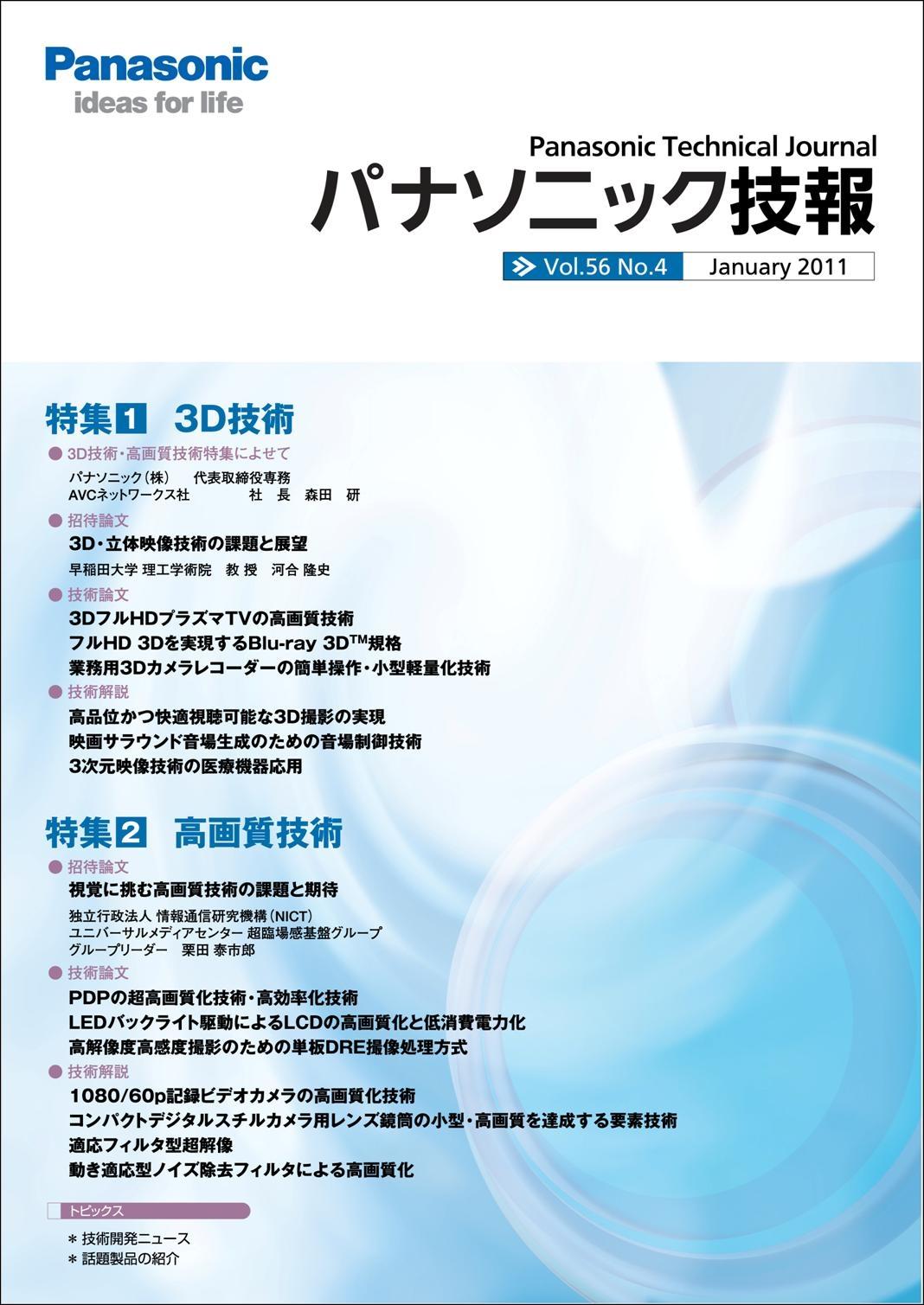 パナソニック技報:【1月号】JANUARY 2011 Vol.56 No.4