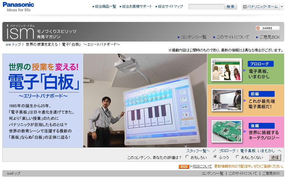 パナソニックism:世界の授業を変える!電子「白板」