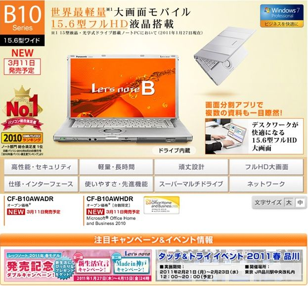 モバイルノートパソコン Let'note CF-B10シリーズ:2011年3月11日発売予定