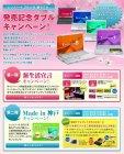 レッツノート2011年 春モデル 発売記念ダブルキャンペーン!