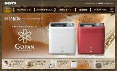 ライスブレッドクッカー「GOPAN(ゴパン)」紹介サイト