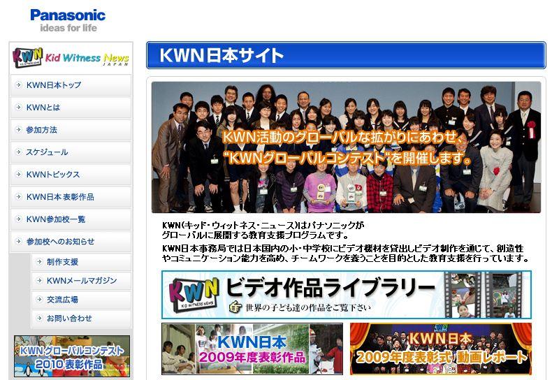 パナソニック キッド・ウィットネス・ニュース(KWN)日本サイト