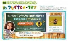 パナソニックキッズスクール「クレイアニメ・クラブ」第4回コンテスト最優秀作品と年間ランキング決定!