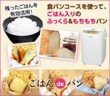 残ったごはんを有効活用!「ごはんdeパン(冷やごはんパン)」レシピ