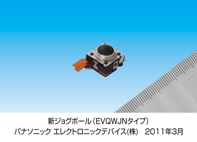 誘導磁界検出方式採用の小型トラックボール新ジョグボール(EVQWJNタイプ)製品化