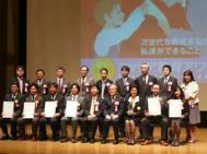 経済産業省「第1回キャリア教育アワード」で最優秀賞を受賞!
