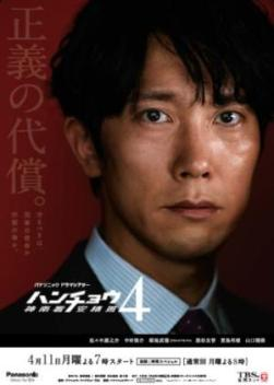 パナソニック ドラマシアター「ハンチョウ~神南署安積班~シリーズ4」