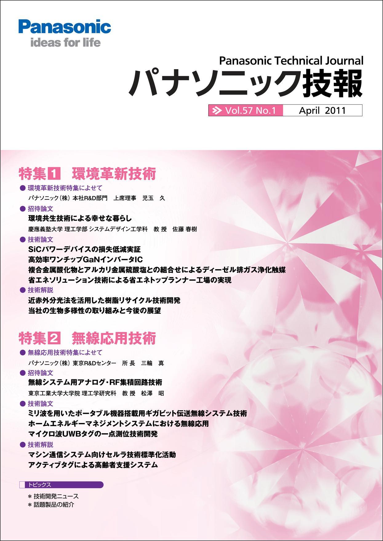 パナソニック技報:【4月号】APRIL 2011 Vol.57 No.1