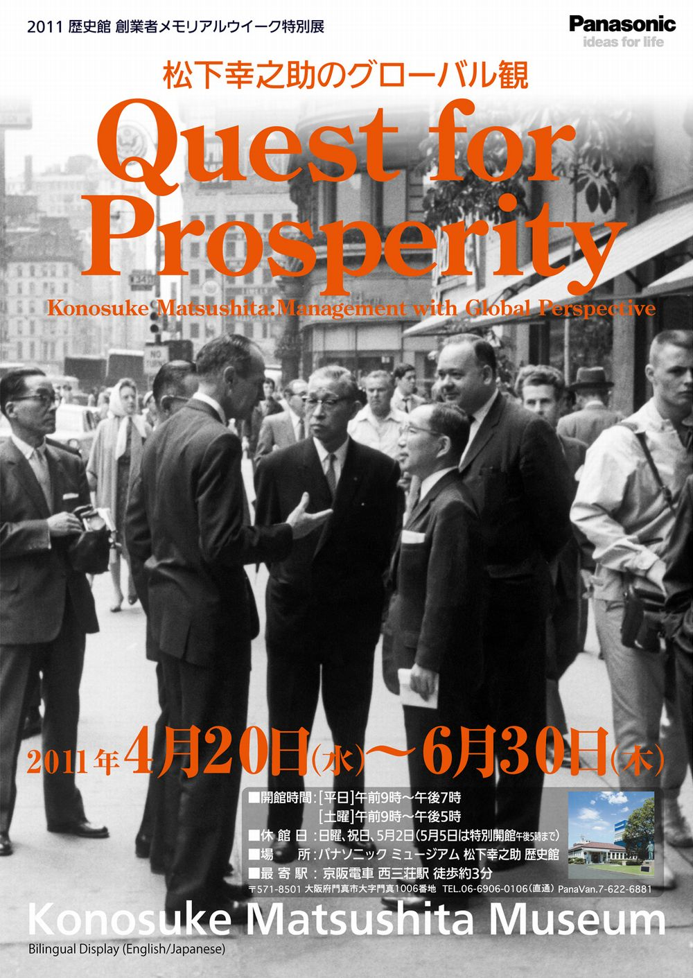 メモリアルウイーク特別展「松下幸之助のグローバル観-Quest for Prosperity-」