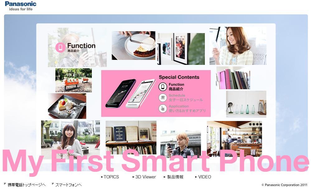マイ・ファースト・スマートフォン スペシャルサイト