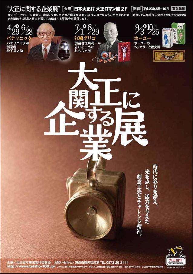 日本大正村主催、大正に関する企業展「パナソニックの創業者 松下幸之助展」のご案内