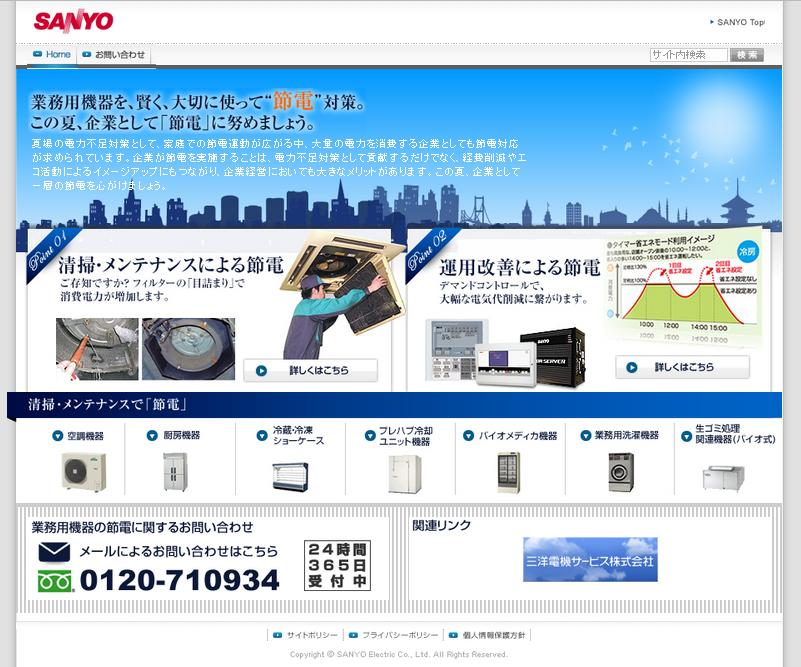 SANYO業務用機器の節電につながる「清掃・メンテナンス」や「賢い使い方」を紹介したサイト