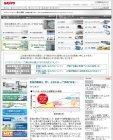 SANYO業務用機器ソリューションサイト