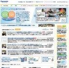 パナソニックの企業市民活動 サイト