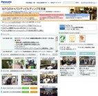 NPOの組織基盤強化を支援「Panasonic NPOサポート ファンド」