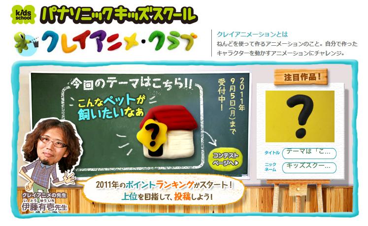 パナソニックキッズスクール「クレイアニメ・クラブ」第5回コンテスト