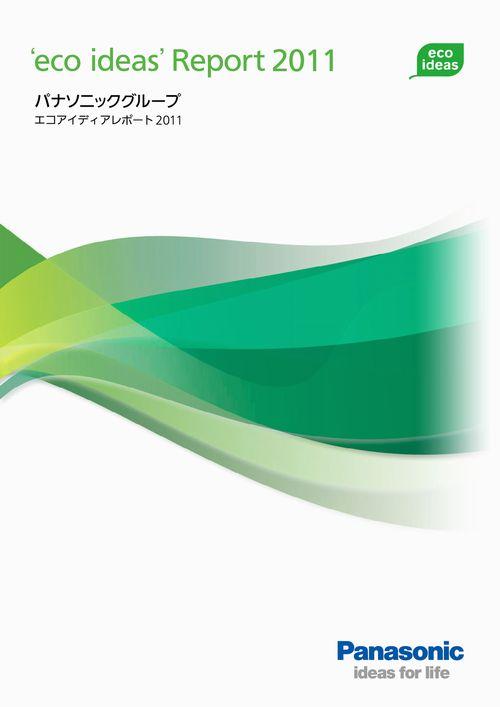 パナソニックグループ エコアイディアレポート2011
