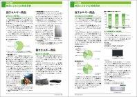パナソニック「エコアイディアレポート2011」収録情報例
