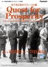 特別展「松下幸之助のグローバル観-Quest for Prosperity-」7月15日まで延長