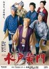 パナソニック ドラマシアター「水戸黄門 第43部」が2011年7月4日(月)より放送開始