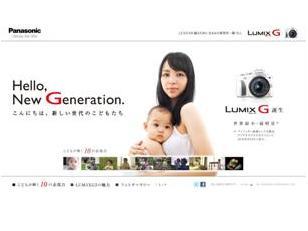 LUMIX G3スペシャルサイト「こどもが輝く10の表現力」