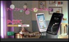 パナソニック初のスマートフォン P-07C CMをサイトで先行公開!