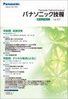 パナソニック技報【7月号】 July 2011 Vol.57 No.2