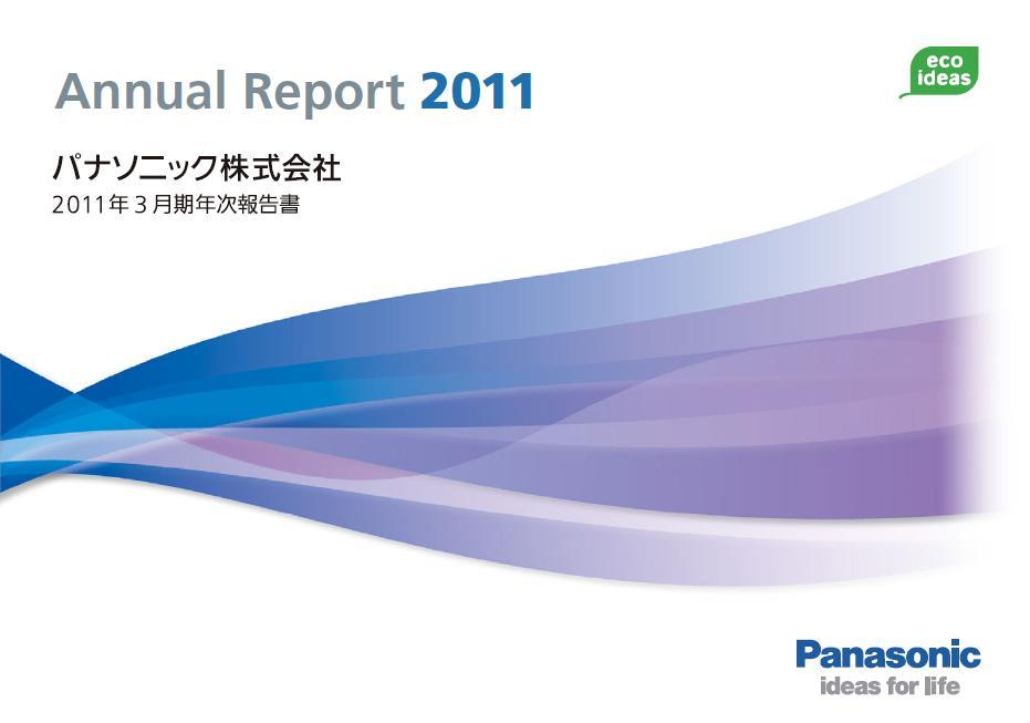 パナソニック「Annual Report 2011 (2011年3月期年次報告書)」
