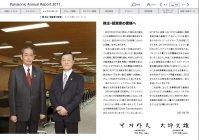 「Annual Report 2011 」 トップメッセージ 〔PDF:1,170KB〕