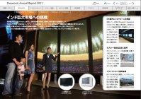 「Annual Report 2011」 トピックス 〔PDF:1,895KB〕