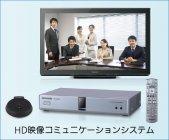 HD映像コミュニケーションシステム専用の接続サービス「つながるねっと」の無償お試しキャンペーン