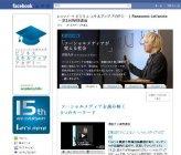 第1回WEB講座「ソーシャルメディアが変える社会」Facebookページにて動画配信中!